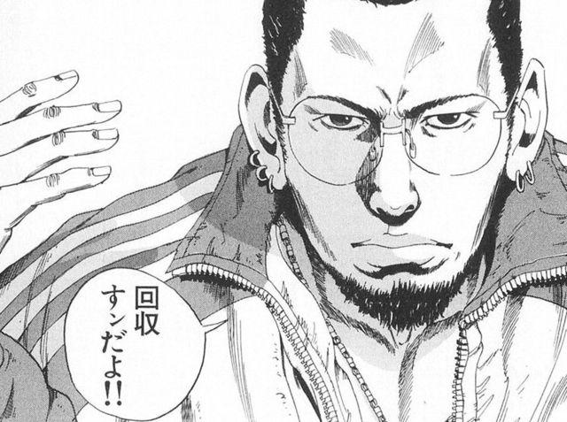 ウシジマ くん 最 新刊 46